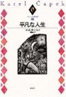チャペック小説選集 第5巻