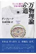 万物理論への道 Tシャツに描ける宇宙の原理