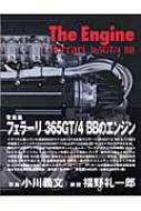 The Engine:Ferrari 365GT/4BB