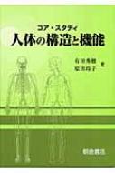人体の構造と機能 コア・スタディ