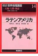 ラテンアメリカ 朝倉世界地理講座