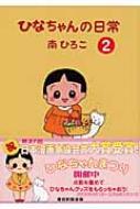 ひなちゃんの日常 2 産経コミック