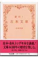 新刊!古本文庫 ちくま文庫