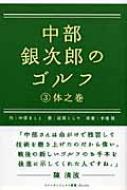 中部銀次郎のゴルフ 3 体之巻 ゴルフダイジェスト新書classic