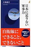 日本に足りない軍事力 青春新書INTELLIGENCE