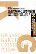国連の将来と日本の役割 青山学院・関西学院合同シンポジウム K.G.りぶれっと