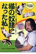 猫の奴隷になった私 日本下僕の会会長・グレート義太夫の