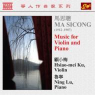 ヴァイオリンとピアノのための音楽集第1集 シャオ=メイ・クー、ニン・ルー