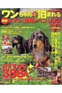 ワンちゃんと泊まれる全国ホテル・旅館・ペンションガイド 2005〜2006年版 SEIBUNDO MOOK