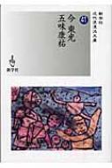 今東光/五味康祐 近代浪漫派文庫