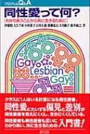 プロブレムQ&A 同性愛って何? わかりあうことから共に生きるために