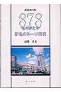 北海道の駅878ものがたり 駅名のルーツ探求