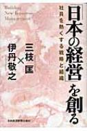 「日本の経営」を創る 社員を熱くする戦略と組織