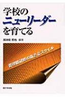 HMV&BOOKS online加治佐哲也/学校のニュ-リ-ダ-を育てる 管理職研修の新たなスタイル