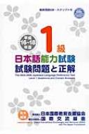 日本語能力試験1級試験問題と正解 平成16〜18年度