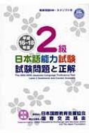 日本語能力試験2級試験問題と正解 平成16〜18年度