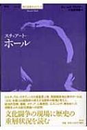 スチュアート・ホール シリーズ現代思想ガイドブック