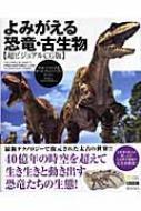 よみがえる恐竜・古生物 超ビジュアルCG版 BBC BOOKS