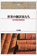世界の翻訳家たち 異文化接触の最前線を語る Shinhyoron Selection