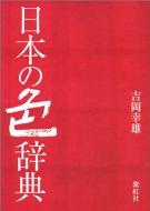 日本の色辞典