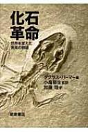化石革命 世界を変えた発見の物語