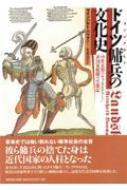 ドイツ傭兵の文化史 中世末期のサブカルチャー/非国家組織の生態誌