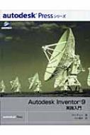 Autodesk Inventor 9実践入門 autodesk Pressシリーズ