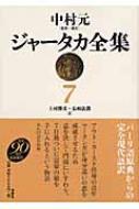 ジャータカ全集 7
