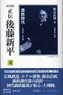 決定版 正伝・後藤新平 1906〜08年 4 満鉄時代