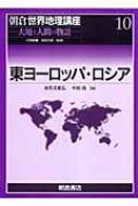 朝倉世界地理講座 大地と人間の物語 10