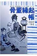 骨董縁起帳 2007/春夏