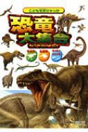 恐竜大集合 竜盤類鳥盤類海や空で生きる竜 こども写真ひゃっか
