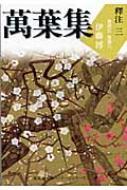 萬葉集釋注 3 巻第五・巻第六 集英社文庫ヘリテージシリーズ