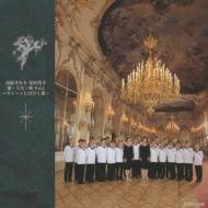 歌・うた・唄 Vol.1〜ウィーンにひびく歌〜