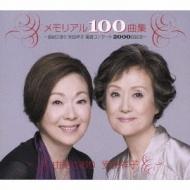 メモリアル100曲集〜由紀さおり 安田祥子 童謡コンサート2000回記念〜