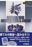 ガンダムウォーアナライシスデッキ&コンボ ホビージャパンMOOK