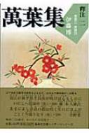 萬葉集釋注 2 巻第三・巻第四 集英社文庫ヘリテージシリーズ