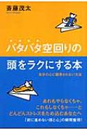HMV&BOOKS online斎藤茂太/バタバタ空回りの頭をラクにする本 自分の心に翻弄されない方法
