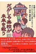 だがしや楽校が未来を救う 母親たちが実践!子どもも大人も遊んで学べる夢の「楽校」開催記録