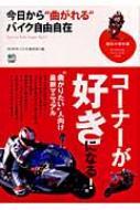 """今日から""""曲がれる""""バイク自由自在 趣味の教科書"""