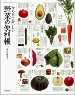 からだにおいしい野菜の便利帳