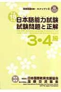 日本語能力試験3・4級試験問題と正解 平成18年度