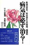 病気は必ず治る! 濤川栄太、死の淵からの帰還、闘病記