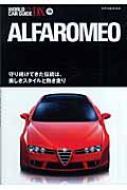 ローチケHMV書籍/アルファ・ロメオ 世界自動車図鑑