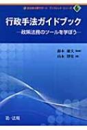 行政手法ガイドブック 政策法務のツールを学ぼう 自治体法務サポート ブックレット・シリーズ