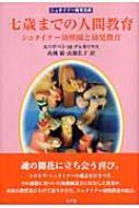 七歳までの人間教育 シュタイナー幼稚園と幼児教育 シュタイナー教育文庫