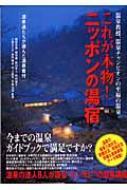 これが本物!ニッポンの湯宿 温泉教授、温泉チャンピオンの至福の温泉