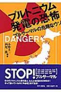 プルトニウム発電の恐怖 プルサーマルの危険なウソ