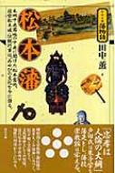 松本藩 シリーズ藩物語