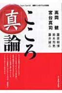 こころ「真」論 That's Japan Special連続シンポジウムの記録